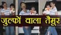 Taimur Ali Khan CUTEST picture with Kareena Kapoor Khan  FilmiBeat