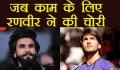 Ranveer Singh's used to STEAL phone numbers during Struggle period  FilmiBeat