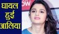Alia Bhatt Gets Injured During The Shoot Of Brahmastra