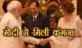 Kangana Ranaut Meets PM Narendra Modi