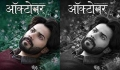 Varun Dhawan's October Maker Blamed For Stealing Story From This Marathi Film