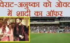 Virat Kohli - Anushka Sharma Wedding:  Adelaide Oval offers wedding venue to Kohli