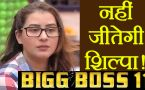 Bigg Boss 11: Shilpa Shinde will not WIN the TITLE, SATTA Market PREDICTS  FilmiBeat