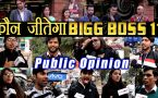 Bigg Boss 11: Shilpa Shinde or Hina Khan, Who will win? Public Opinion  FilmiBeat