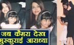 Aishwarya Rai Bachchan's daughter Aaradhya Bachchan SMILES for camera; Watch Video  FilmiBeat