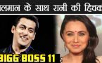Bigg Boss 11: Salman Khan to PROMOTE Rani Mukherjee's Hichki on the show  FilmiBeat