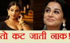 Vidya Balan was asked to get her NOSE Fixed by famous Producer  FilmiBeat