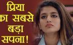 Priya Prakash Varrier reveals her BIGGEST DREAM !