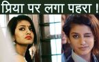 Priya Prakash Varrier's Mother REVEALS why she is not coming INFRONT of MEDIA