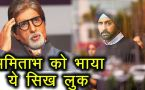 Amitabh Bachchan Reacts On Abhishek Bachchan's Manmarziyan First Look