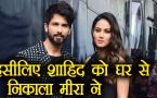 Mira Rajput Once Kicked Shahid Kapoor Out Of Their House; Here's Why