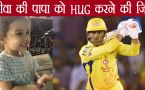 Ziva Dhoni Wants To Hug Papa Ms Dhoni In Between The IPL Match, Watch Cute Video