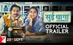 Sui Dhaaga - Made in India | Official Trailer