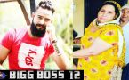 Bigg Boss 12: Robin Gujjar's Mother gets EMOTIONAL on her son's entry in Salman Khan show