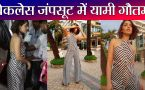 Yami Gautam's backless halter neck jumpsuit is both bold & simple