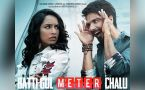 Batti Gul Meter Chalu Movie Review : Shahid Kapoor  Shraddha Kapoor  Yami Gautam