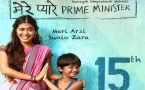 Mere Pyare Prime Minister Movie Review: Rakeysh Omprakash | Anjali Patil | Om Kanojia