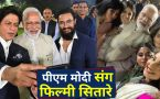 Shahrukh Khan, Aamir Khan including several celebrities meet PM Modi at an event