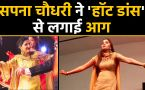 Sapna Choudhary sets dance floor on fire in orange suit, Video Viral