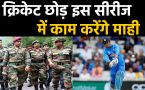 MS Dhoni might feature in TV series over Indian Army Soldiers