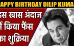 Dilip Kumar says special thanks to fans for 97th Birthday wishes