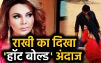 Rakhi Sawant intimate bold video goes viral on social media