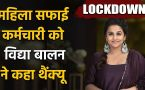 Vidya Balan thanks local female sweeper for cleaning the streets amid lockdown