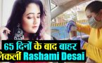 Rashami Desai looks very happy after leaving the house after 65 days