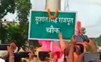 Sushant Singh Rajput gets a road named after him in his hometown Purnea in Bihar