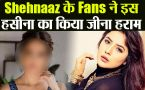 Devoleena Bhattacharjee leves Social Media Because of Shehnaaz Gill