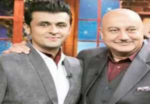 Anupam Kher comes in support of Sonu Nigam