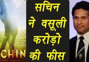 Sachin A Billion Dreams: Sachin Tendulkar CHARGED whopping AMOUNT for his film