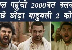Baahubali Vs Dangal: Dangal enters Rs2000cr CLUB, Beats Baahubali 2