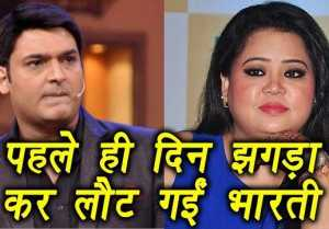 Kapil Sharma Show: Bharti Singh CANCELLED shoot post ARGUMENT  FilmiBeat