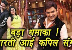 Kapil Sharma Show: Bharti Singh to JOIN Kapil's show
