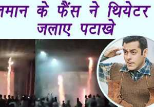 Salman Khan fans BURST CRACKERS during Tubelight screening in Malegaon, 9 ARRESTED