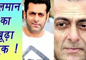 Salman Khan SENIOR CITIZEN look goes VIRAL  FilmiBeat