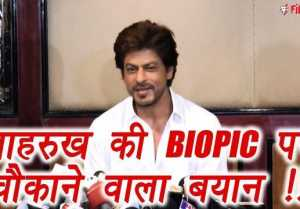 Shahrukh Khan's ICONIC reaction on his Biopic