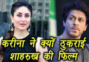 Kareena Kapoor Khan REJECTED Shahrukh Khan film