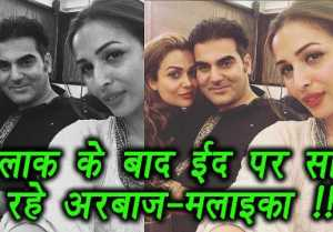 Malaika Arora and Arbaz Khan CELEBRATED EID TOGETHER