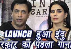 Indu Sarkar: Madhur Bhandarkar and Kirti Kulhari PROMOTES 1st song of the film; Watch  FilmiBeat