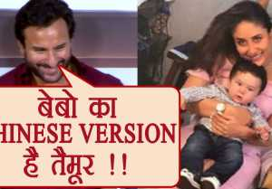 Taimur Ali Khan looks like CHINESE VERSION of Kareena Kapoor Says Saif Ali Khan  FilmiBeat