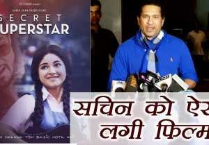 Secret Superstar Movie Review by Sachin Tendulkar; Watch Video