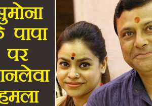 Sumona Chakravarti FATHER BADLY INJURED ; Here's how