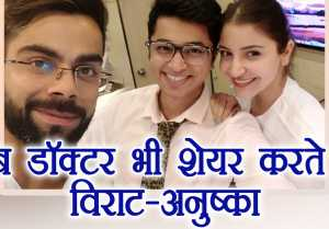 Virat Kohli and Anushka Sharma goes to the same doctor, WOW!!!