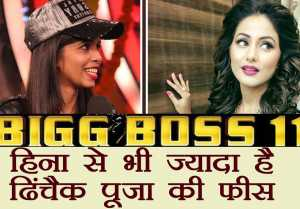 Bigg Boss 11: Dhinchak Pooja getting more fees then Hina Khan?