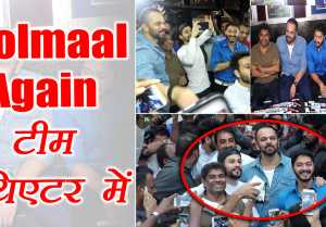 Golmaal Again team Rohit Shetty, Johny Lever, Kunal, Shreyas watch movie in theatre