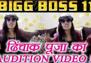 Bigg Boss 11: Dhinchak Pooja AUDITION VIDEO for show goes Viral; Watch
