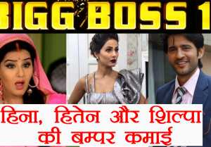 Bigg Boss 11: Hina Khan, Shilpa Shinde, Hiten Tejwani SALARY PER WEEK will shock you !