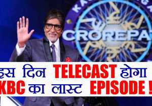 Kaun Banega Crorepati 9: Amitabh Bachchan Show to go OFF AIR in October